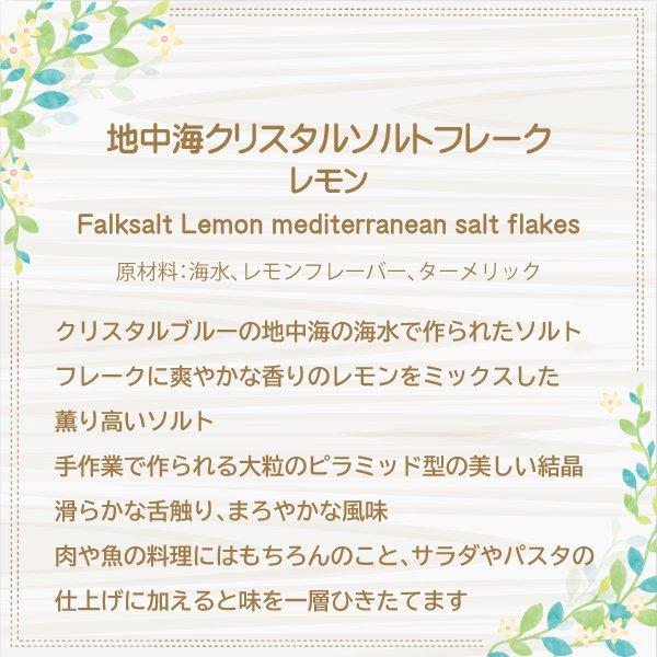地中海クリスタルソルトフレーク  レモン