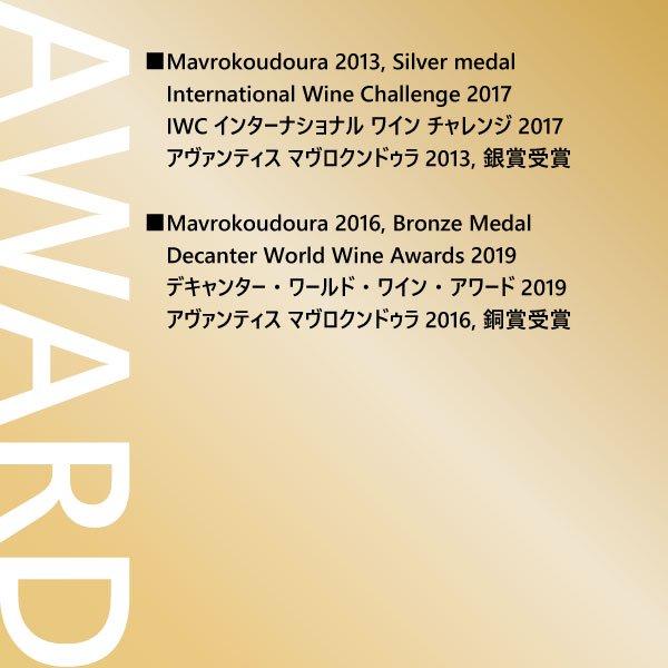 アヴァンティス  マヴロクンドゥラ'16 (赤)