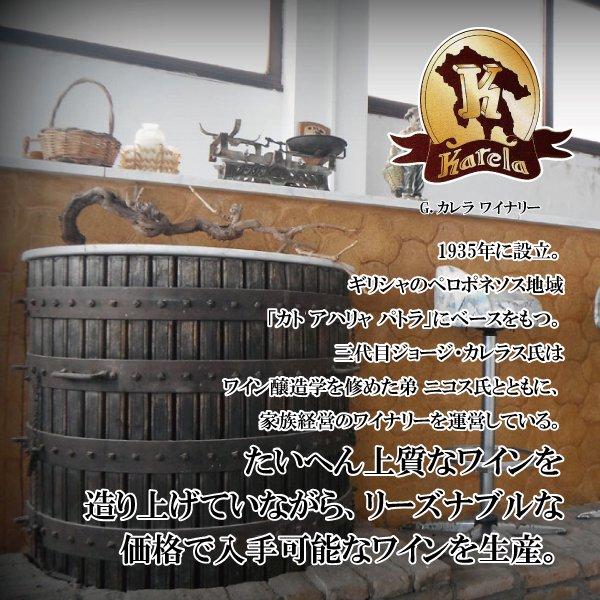 G.カレラス マスカット オブ パトラス (白/甘口)