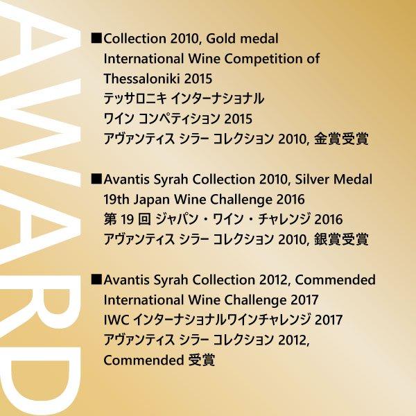 アヴァンティス シラー  コレクション'14 (赤)