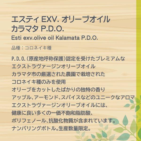 エスティ EXV. オリーブオイル  カラマタ P.D.O. 500ml