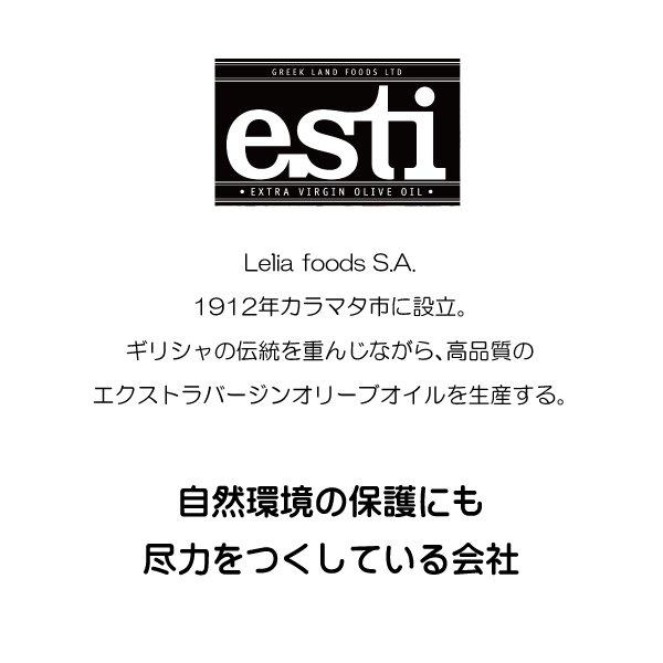 エスティ EXV.オリーブオイル 5L