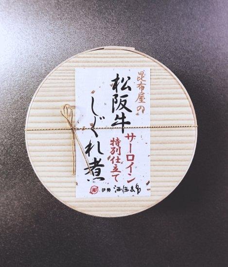 松阪牛しぐれ煮 サーロイン