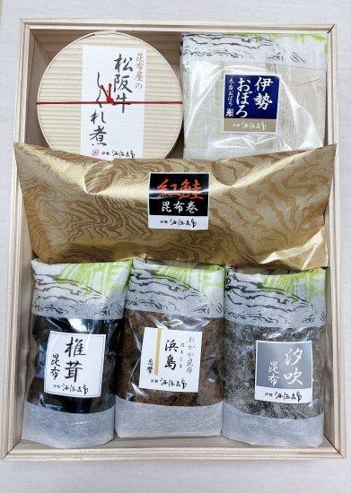 松阪牛しぐれ煮セット 弐