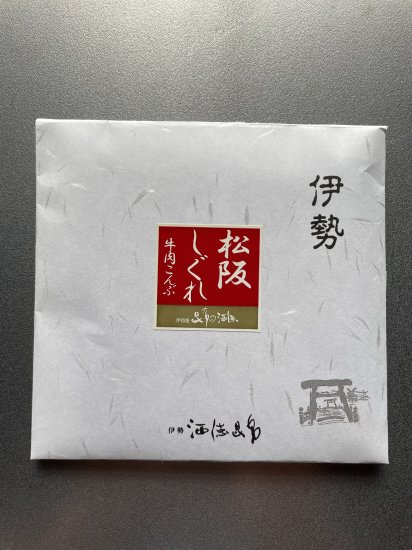 松阪しぐれ
