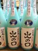 純米吟醸 活性にごり酒 「火の口」