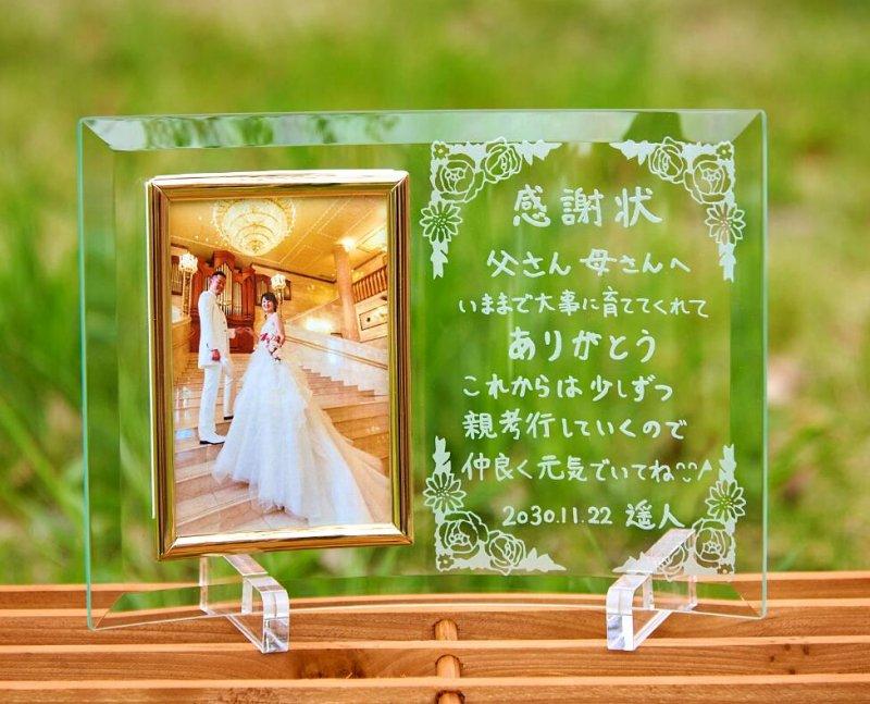 結婚式でご両親へ感動のプレゼント!直筆ガラスの感謝状彫刻フォトフレーム 2つご注文で送料無料!