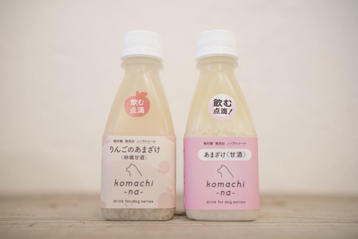 【komachi-na-】あまざけ〈甘酒〉〈林檎甘酒〉