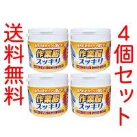 【送料無料】作業服スッキリ4個パック(500g×4)
