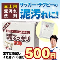 <img class='new_mark_img1' src='https://img.shop-pro.jp/img/new/icons14.gif' style='border:none;display:inline;margin:0px;padding:0px;width:auto;' />【送料無料】泥スッキリ305お試し【初回限定】