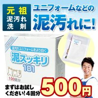 <img class='new_mark_img1' src='https://img.shop-pro.jp/img/new/icons5.gif' style='border:none;display:inline;margin:0px;padding:0px;width:auto;' />【送料無料】泥スッキリ101お試し【初回限定】