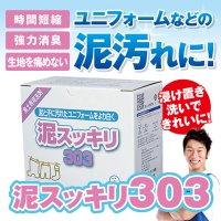 <img class='new_mark_img1' src='https://img.shop-pro.jp/img/new/icons25.gif' style='border:none;display:inline;margin:0px;padding:0px;width:auto;' />【10%増量】詰替専用「泥スッキリ303」3kg