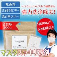【送料無料】マスクスッキリ洗剤(300g詰め替え用)