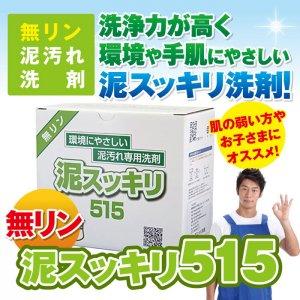 泥汚れ専用【無リン】洗剤「泥スッキリ515」(1.5kg/100回分)