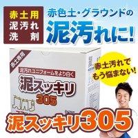 【送料無料】赤土の泥汚れに!「泥スッキリ305」24箱パック