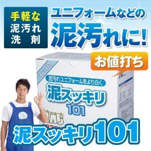 元祖泥汚れ洗剤「泥スッキリ101」