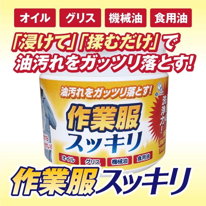 作業服汚れスッキリ(500g/33回分)
