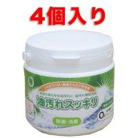 【送料無料!】油汚れスッキリ4個パック(500g×4)