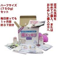 【送料無料】mamagirl掲載記念セット【泥スッキリ303(750g)】