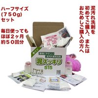 【送料無料】mamagirl掲載記念セット【泥スッキリ515(750g)】