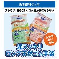 泥スッキリ ロング天然ゴム手袋【合わせ買い商品】