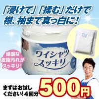 <img class='new_mark_img1' src='https://img.shop-pro.jp/img/new/icons33.gif' style='border:none;display:inline;margin:0px;padding:0px;width:auto;' />【送料無料】ワイシャツスッキリお試し60g4回分【初回限定】
