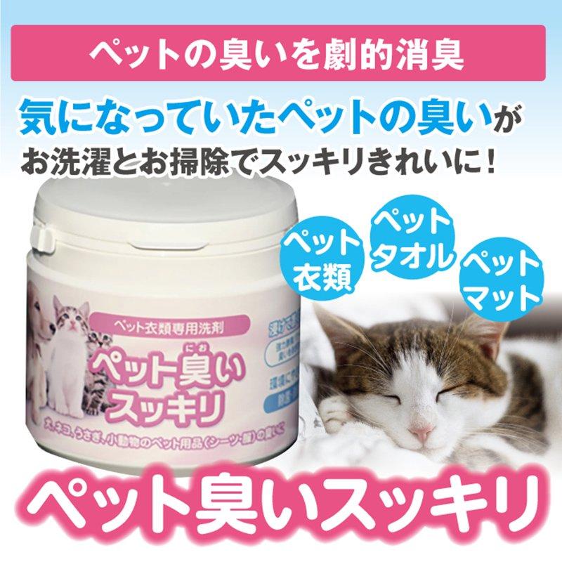 ペット臭いスッキリ(ペット衣類専用洗剤)