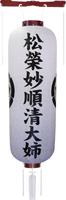 博多長 紋天紙 銘木調 いわき型