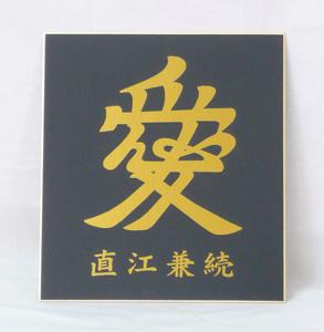 家紋色紙 黒