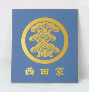 家紋色紙 青