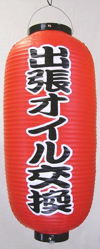 赤ビニール提灯 長型 九長の画像1