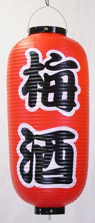 赤ビニール提灯 長型 九長の画像2