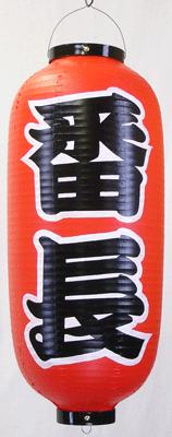 赤ビニール提灯 長型 九長の画像3