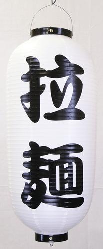 白ビニール提灯 長型 九長の画像1