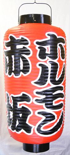 赤ビニール提灯 長型 看板小の画像1