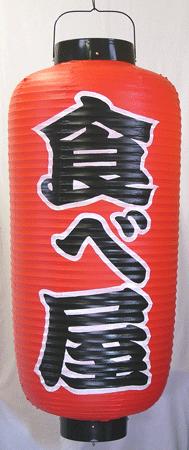 赤ビニール提灯 長型 看板中の画像1