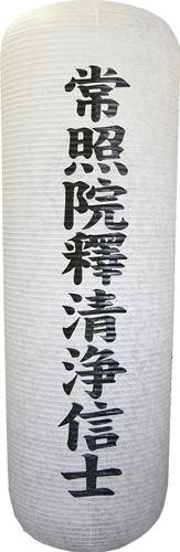 盆提灯-博多長 紋天紙 銘木調 無地 松(中)の画像2