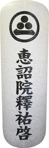 盆提灯-博多長 紋天紙 銘木調 無地 松(中)の画像3