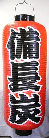 赤ビニール提灯 長型 博多長桜の画像1
