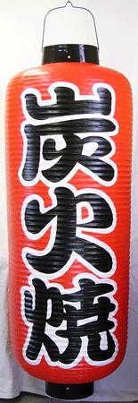 赤ビニール提灯 長型 博多長桜の画像2