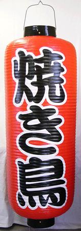 赤ビニール提灯 長型 博多長桜の画像3