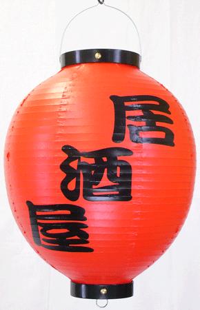 赤ビニール提灯 丸型 尺丸(10号)の画像1
