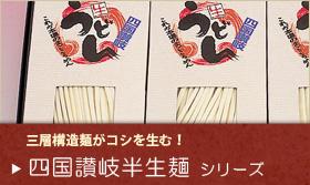 三層構造麺が美味しい!『四国讃岐』半生麺シリーズ