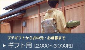 ギフト用讃岐うどん[2,000〜3,000円]