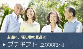 プチギフト[〜2,000円]