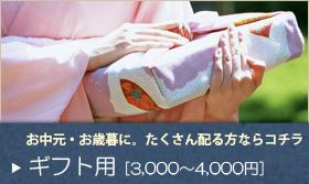 ギフト用讃岐うどん[3,000〜4,000円]