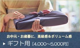 ギフト用讃岐うどん[4,000〜5,000円]