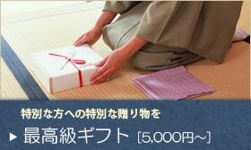 ギフト用讃岐うどん[5,000円〜]