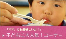 「ママ、コレ美味しい!」子どもに大人気!