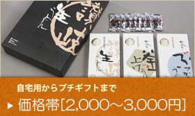 自宅用からプチギフトまで[2,000〜3,000円]